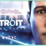 Detroit become human!おはよう。デトロイトするよ。 [ゲーム実況]