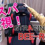 (商品レビュー)初ゲーミングチェアが来た!【GTRACING】