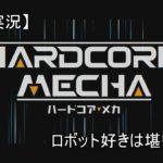 【単発実況】ハードコア・メカ (HARDCORE MECHA)