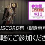 【IdentityV / 第五人格】参加型(DISCO有/聞き専可)【ゲーム実況生配信】♯11
