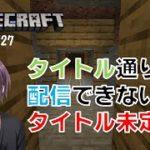 【Minecraft】#27-2 眠れないので雑談配信【ゲーム実況】