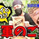 【ヒロの食レポ万歳!】不味いと噂の米軍レーション(No.16)を食べてみる!