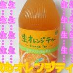 ORANGETea 【食レポ】生で飲むオレンジティー…///