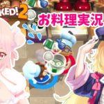 【レッツクッキング】OVERCOOKED!2 # 2【ゲーム実況】