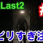 【Outlast2】超絶ビビリによるホラーゲーム実況 #3【PC版高画質】