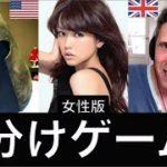 「爆笑」見分けゲーム PART 1  !!!!!!!!!!!!!(お笑い 日本語 英語 外国人 ヘリックス ホタル)