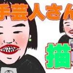 若手お笑い芸人さんを描く【PART1】ゆりやんレトリィバァさん