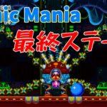 ラスボス!クリアまで【ソニックマニア】タイタニックモナークゾーン エンディング【女性ゲーム実況】Steam / Sonic Mania