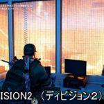 【実況】THE DIVISION2(ディビジョン2)#18