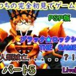 ブラック★ロックシューター THE GAME(PSP版)完全初見でゲーム実況!!パート5。【人類滅亡...?!】Live配信