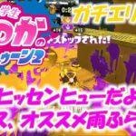 【ウデマエX】小学生女子のゲーム実況 ヒッセンヒューでガチエリア!Bバスのおすすめアメフラシ