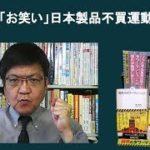 韓国の「お笑い」日本製品不買運動 by榊淳司