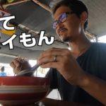 媚びない食レポ in タイランド