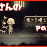 【ゲーム実況】モロさんの「嘘つき姫と盲目王子」part0