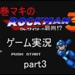 弦巻マキの初ゲーム実況 メガワールド part3