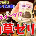 【ヒロの食レポ万歳!】美容と健康に!万能仙草ゼリーを食べてみる!