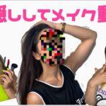 【罰ゲーム企画】衝撃映像🔥目隠ししながらフルメイクしてみた🔥#メイク