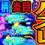 『大海物語4』衝撃映像★全図柄炎目ハズレ!!!