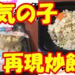 【食レポ】天気の子 陽菜のおもてなしチャーハン