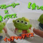 【食レポ?】美味しいリトルグリーンメン