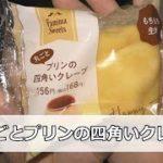 【食レポ】まるごとプリンの四角いクレープ