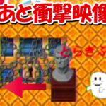 【青鬼オンライン】大発見!!古の宝箱に石像をぶつけると、、衝撃映像!!
