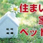 【住まい 家】ペット【オンリーハウス】