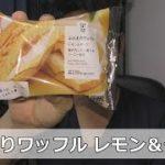 【食レポ】ふんわりワッフル レモン&チーズ