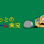 【ぴっとのゲーム実況 生放送】