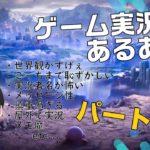 【なくみ】ゲーム実況者あるある パート3!!【こんなゲーム実況はイヤだ!!】