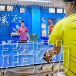 【卓球】新しいバックサーブで爆切れサーブが出た!?衝撃映像ご覧あれ・・・。