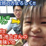 初食レポ!!というよりゆうりの動画?!(笑)旬彩美酒池上さんの料理が美味い!!