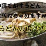【沖縄 食レポ 】vol.2 《創作うどんの店 だいすけ》那覇市 美味すぎて、かすうどんとカレーうどん二杯完食