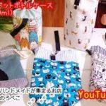 yuikoさん(奈良県)ペットボトルケース500㎖と350㎖  ギャラリーのろぺこ
