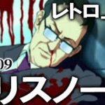 【ポリスノーツ実況09】【ACT4 ORGAN】名作SFアドベンチャーゲームを20年ぶりプレイ