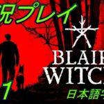 【ブレアウィッチ】実況プレイ 1 日本語字幕【ゲーム実況】Blair witch