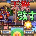 【レトロゲー】がんばれゴエモン2 奇天烈将軍マッギネス#8【レトロゲーム実況】The Legend of the Mystical Ninja2