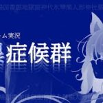 【ニチアサゲーム実況】怪異症候群2 No.3