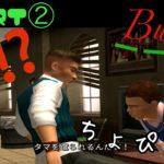 【スマホ】ゲーム実況 ♯2【Bully】不良少年の構成ゲームw