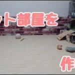 【チンチラ】ペット部屋(チンチラ部屋)を作る!【301日目】