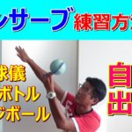 【スピンサーブ練習方法3】自宅でペットボトルや地球儀、スポンジボールを使った練習方法です。プロネーションの使い方を解説!!ダブルフォルトが少なくなる!!natural  spin serve