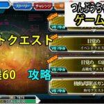 【スパクロΩ】ゲーム実況目覚め★4 難60ギリ攻略