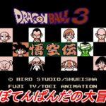 #6【Dragon Ball 3 悟空伝】初心者女子のゲーム実況