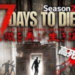 【予告】こたつの『7 Days to Die(Season2)』ゲーム実況【動画】