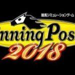 【ゲーム実況】『 ウイニングポスト8 2018 』~  9月に大会開催!
