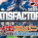 #9【シミュレーション】こたつの『Satisfactory』(Season2)ゲーム実況【メンバー(カスミソウ)or旧友のみ参加OK】