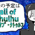 【Call of Cthulhu】毎週用事が無ければやるゲーム実況放送!
