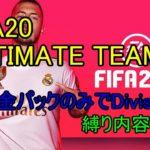 縛り解説回【予告編】【ゲーム実況】FIFA20 ULTIMATE TEAM パックのみでDivision1へ