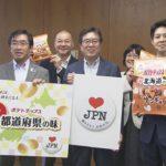 【HTBニュース】鈴木知事も食レポ!?ご当地ポテトチップス