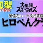 視聴者参加型Live‼【大乱闘スマッシュブラザーズSPECIAL】ゲーム実況